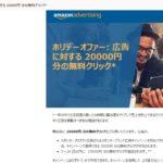 Amazonスポンサー広告の20,000円分の無料キャンペーン